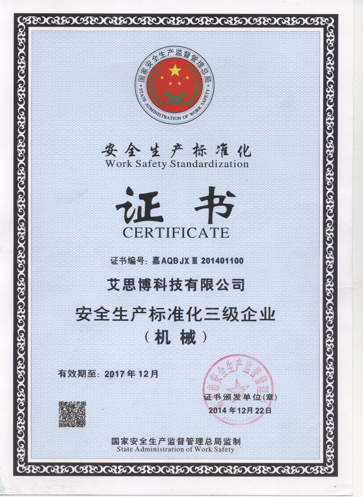 WORK SAFTY STANDRADIZATION CERTIFICATION